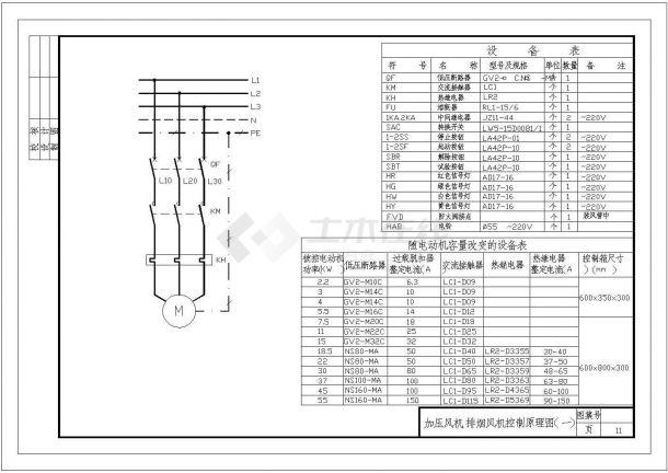 某电器工厂常用电气控制原理图[通用图](含各种原理图)-图二