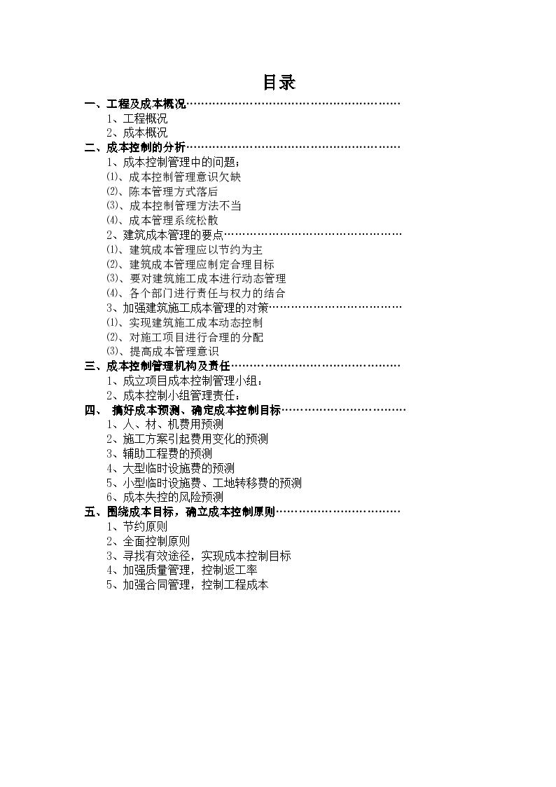 某公司工程项目施工成本控制计划书-图二