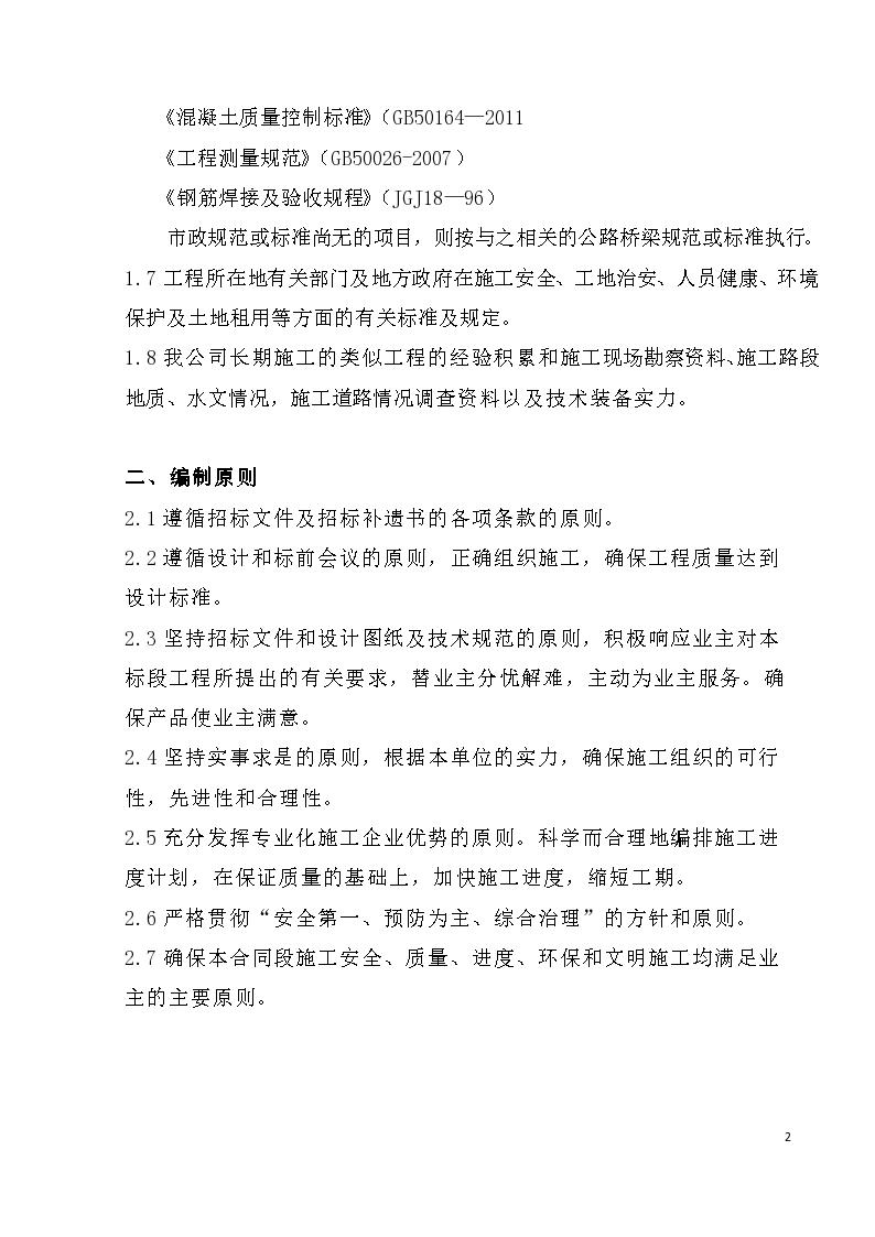 [湖南]桥梁工程钻孔灌注桩基础专项施工方案-图二