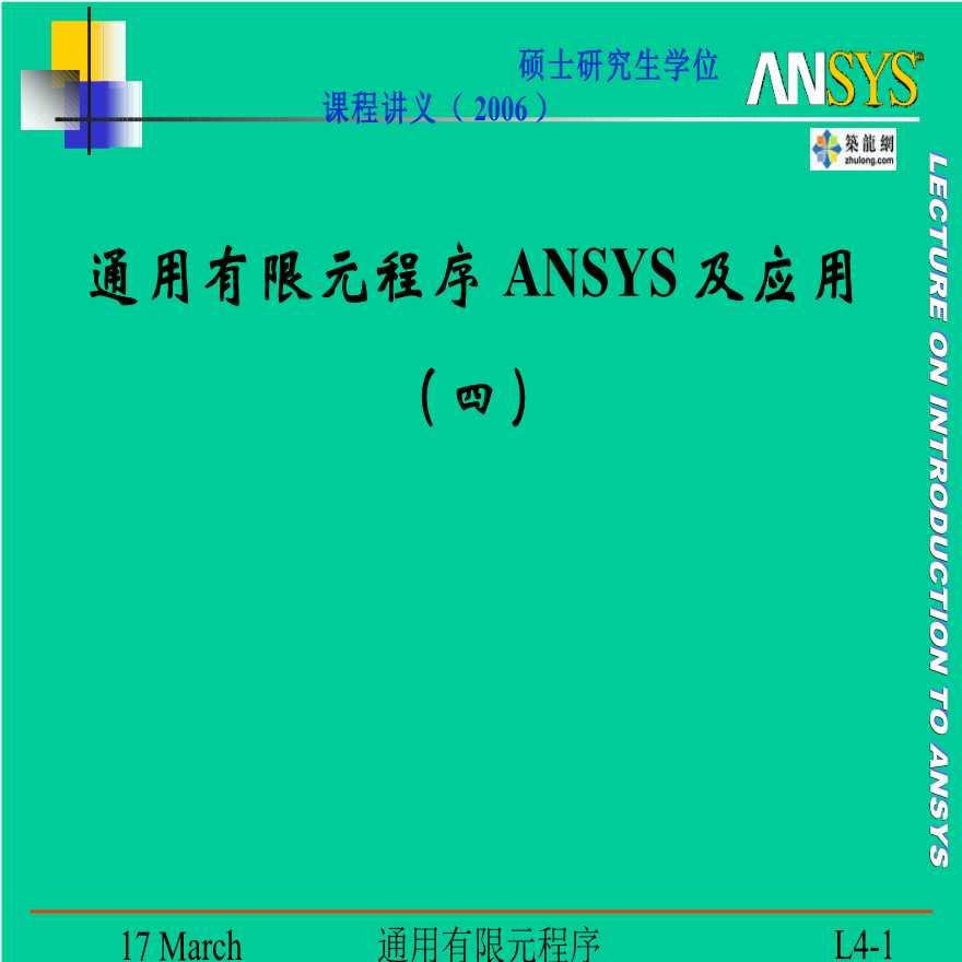 通用有限元程序ANSYS及应用第四讲PPT-图一