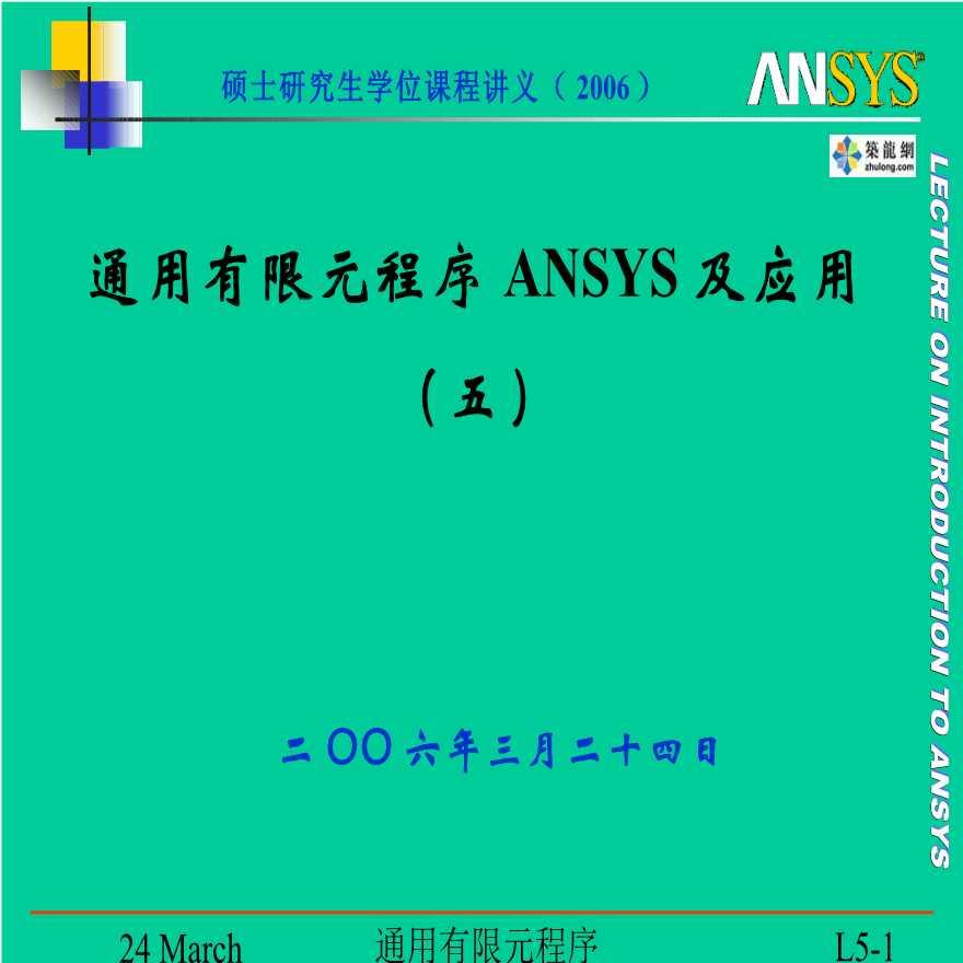 通用有限元程序ANSYS及应用第五讲PPT-图一