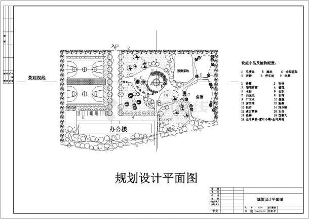 某办公区园林景观设计cad总平面施工图纸(甲级院设计)-图一