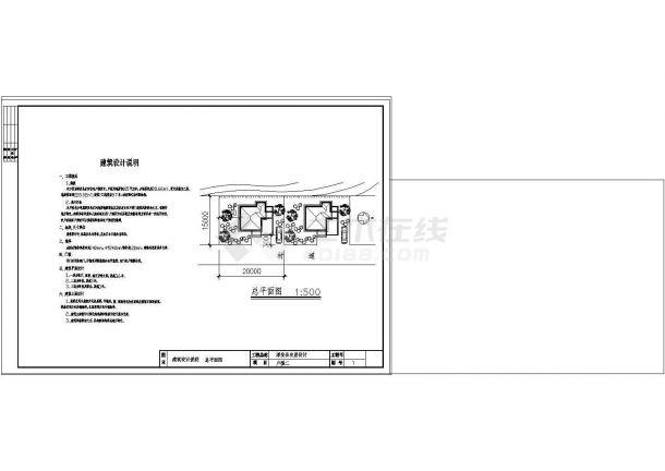 三层单家独院式别墅建筑设计施工图-图二