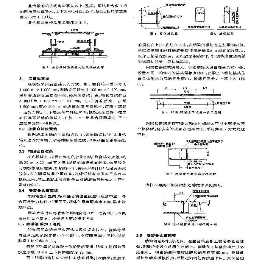 大跨度混凝土叠合箱网梁楼盖施工技术-图二