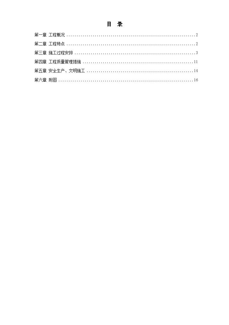 杭州某研发生产中心多功能厅大体积混凝土工程详细施工方案-图一