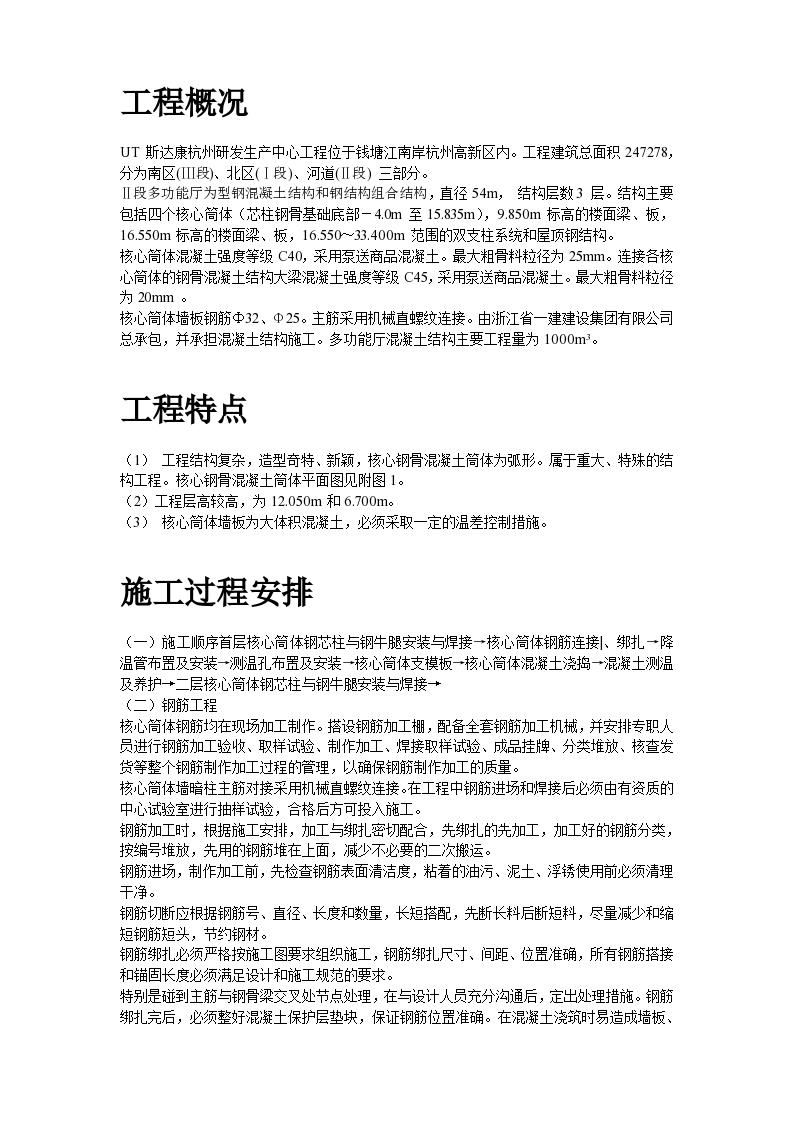 杭州某研发生产中心多功能厅大体积混凝土工程详细施工方案-图二