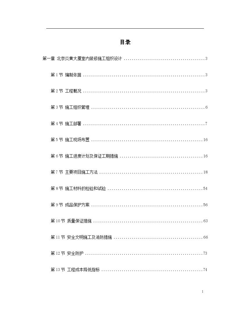 北京炎黄大厦室内装修装饰工程施工方案-图一