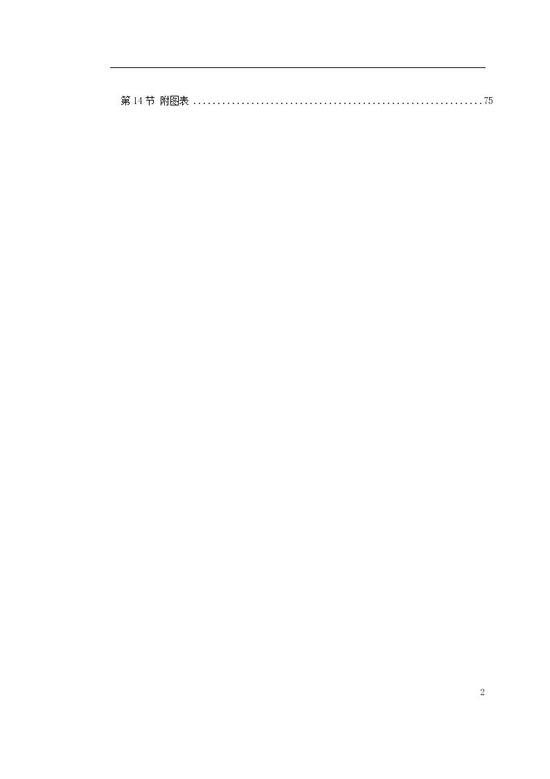 北京炎黄大厦室内装修装饰工程施工方案-图二