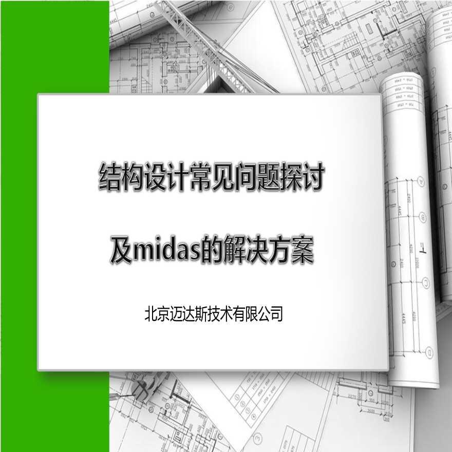 midas高层会晤(结构设计常见问题探讨).pdf-图一