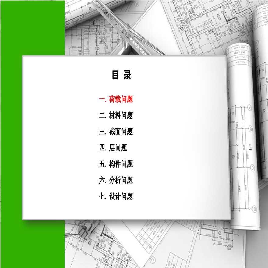 midas高层会晤(结构设计常见问题探讨).pdf-图二