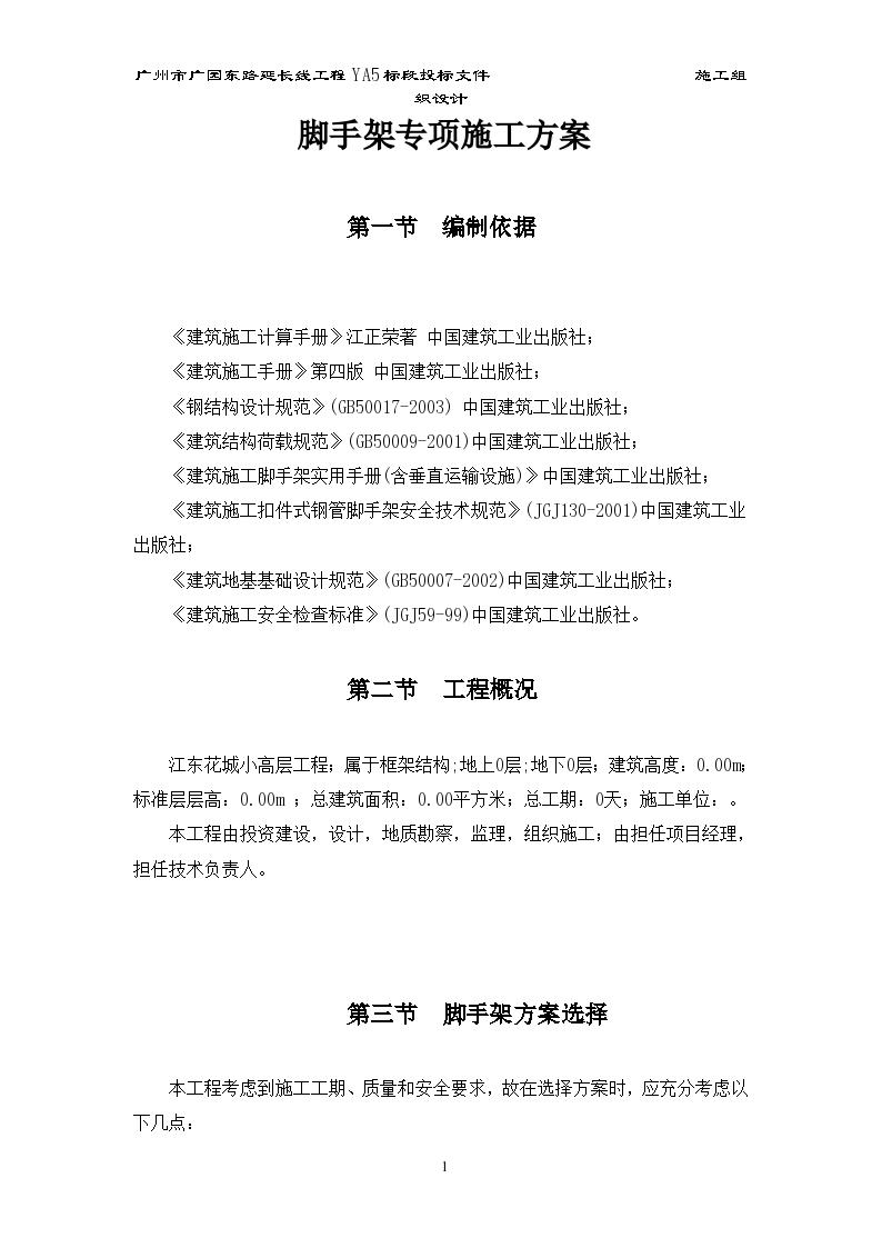 江东花城小高层外脚手架计算书专项设计方案-图一