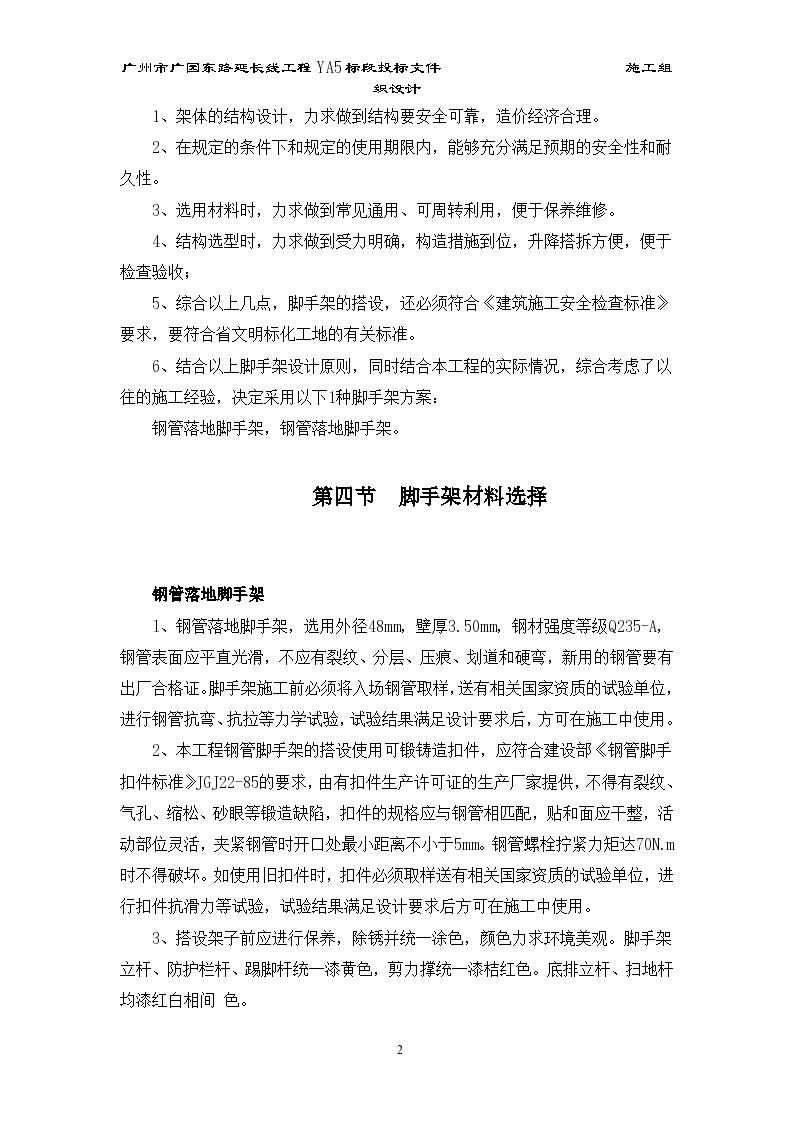江东花城小高层外脚手架计算书专项设计方案-图二