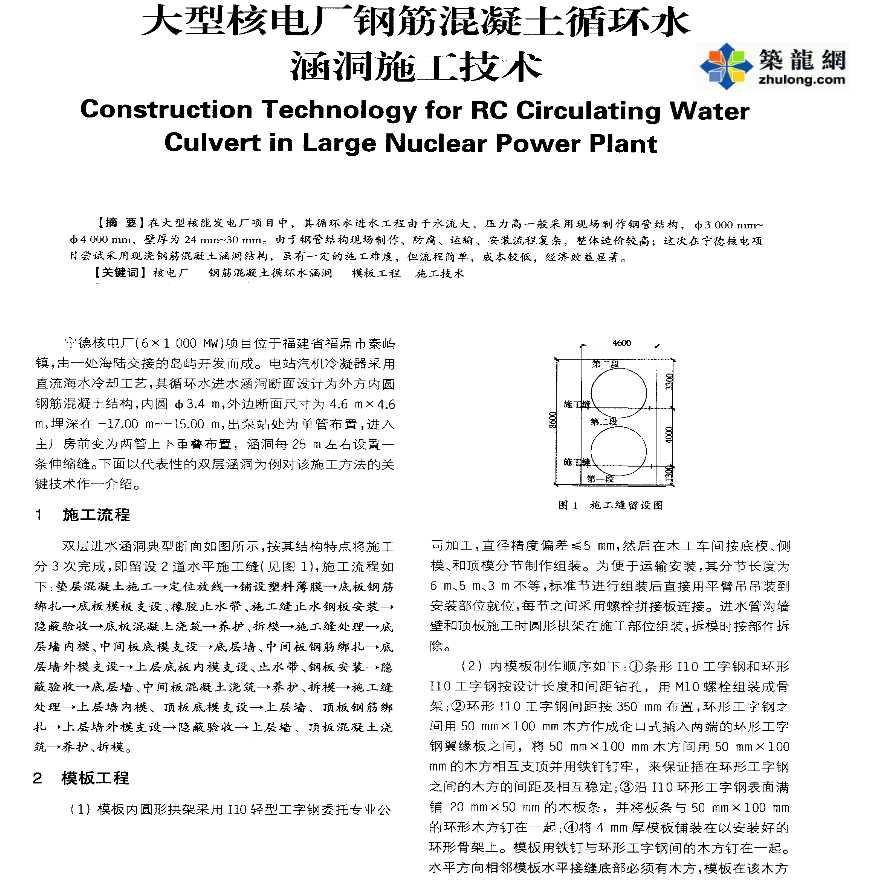 大型核电厂钢筋混凝土循环水涵洞施工技术-图一