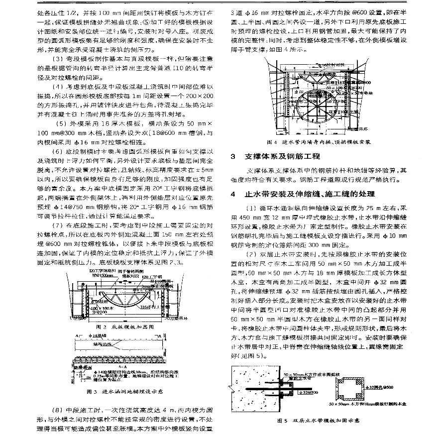 大型核电厂钢筋混凝土循环水涵洞施工技术-图二