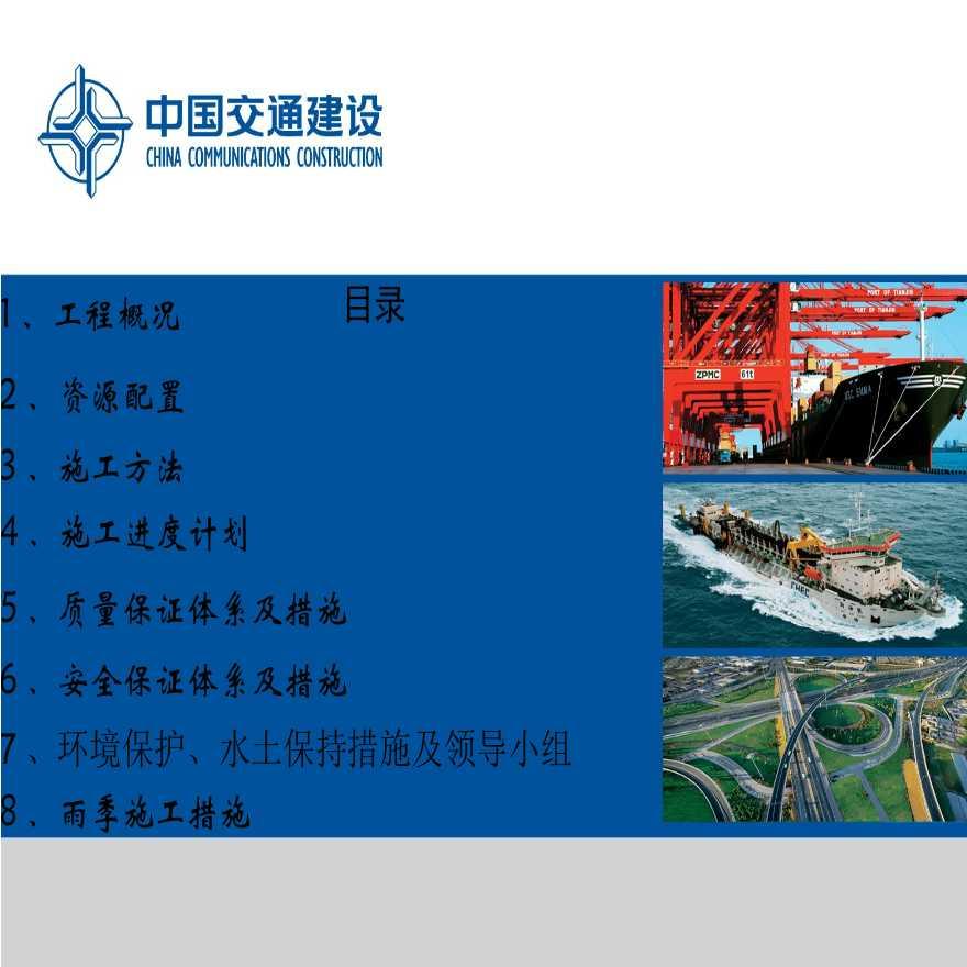 某黄河大桥土建七标段钻孔灌注桩施工方案-图二