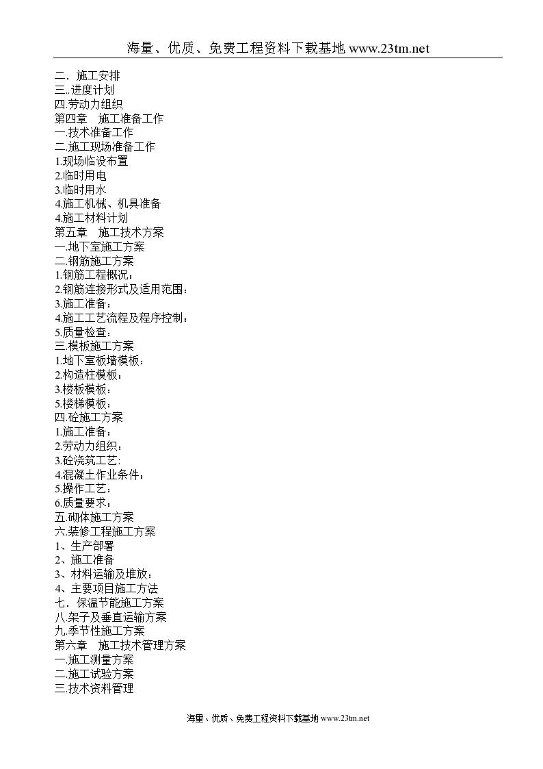 清河嘉园住宅楼工程(砖混结构)施工组织设计/-图二