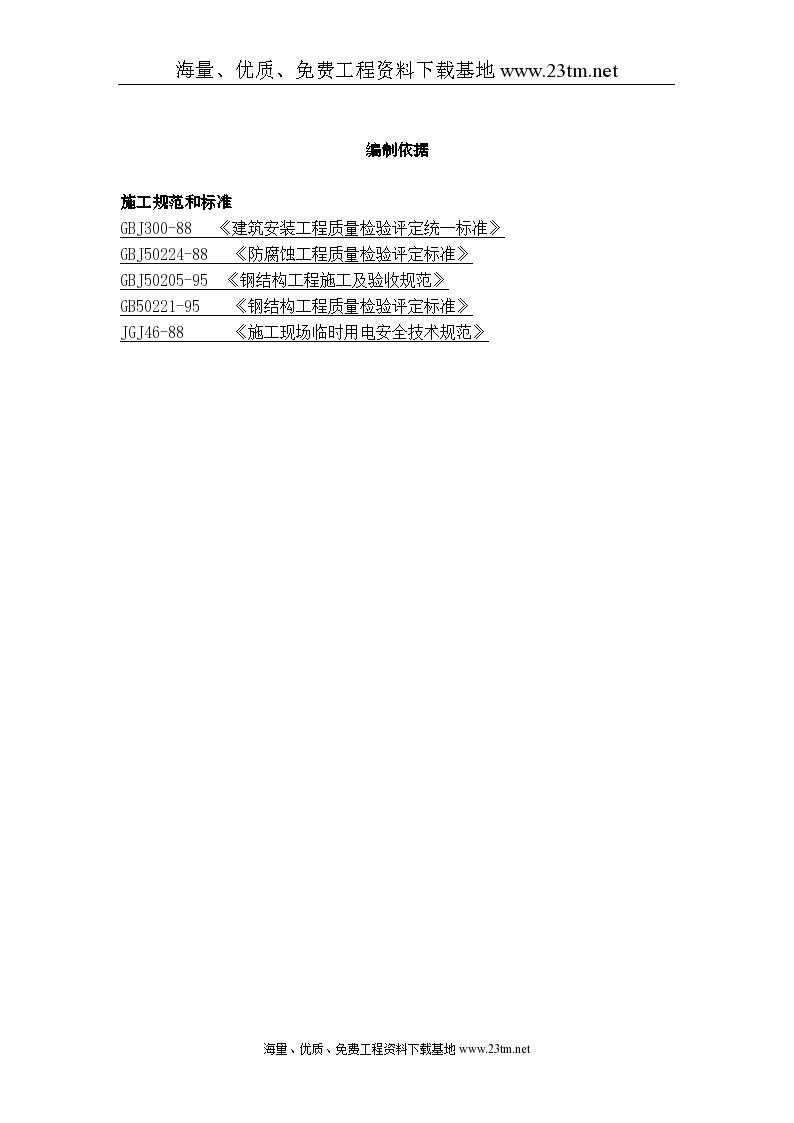 钢结构工程施工方案/-图二