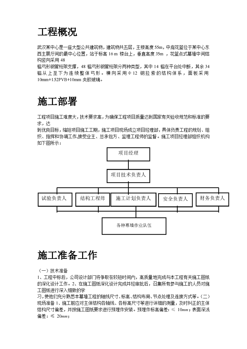 武汉中庭花篮式玻璃幕墙工程施工组织设计方案-图二