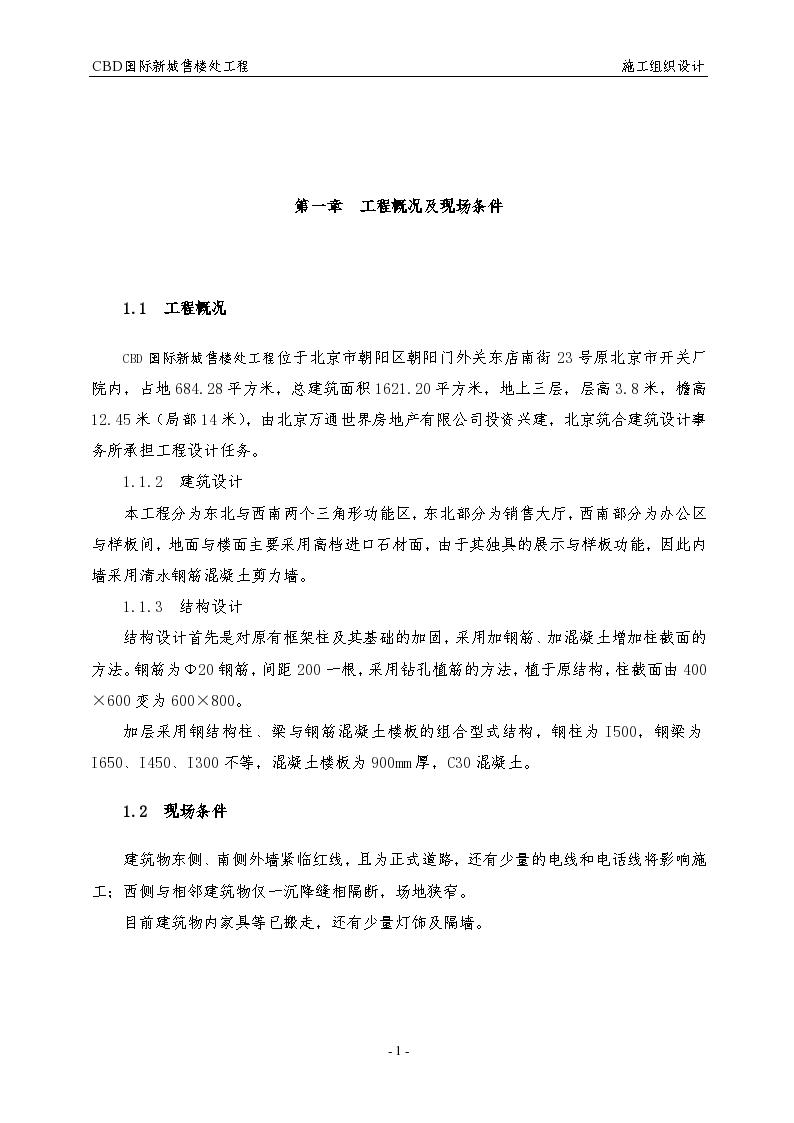 北京市CDB国际新城售楼处工程施工组织设计-图一