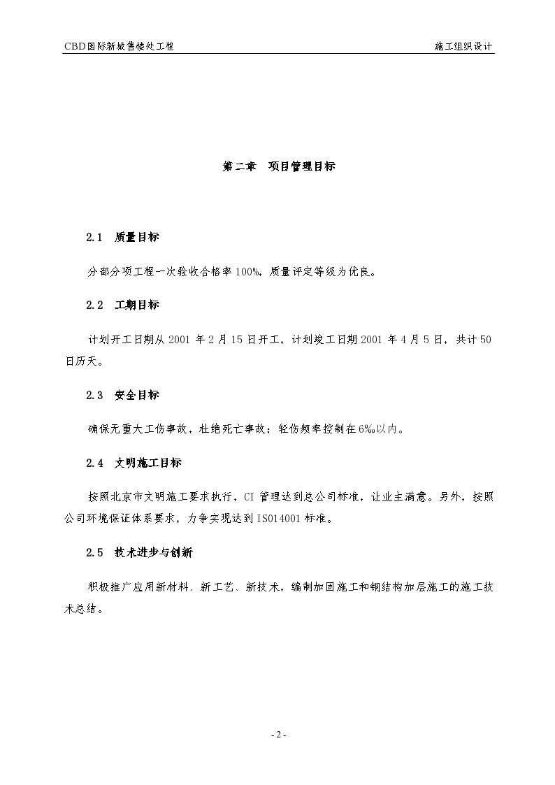 北京市CDB国际新城售楼处工程施工组织设计-图二