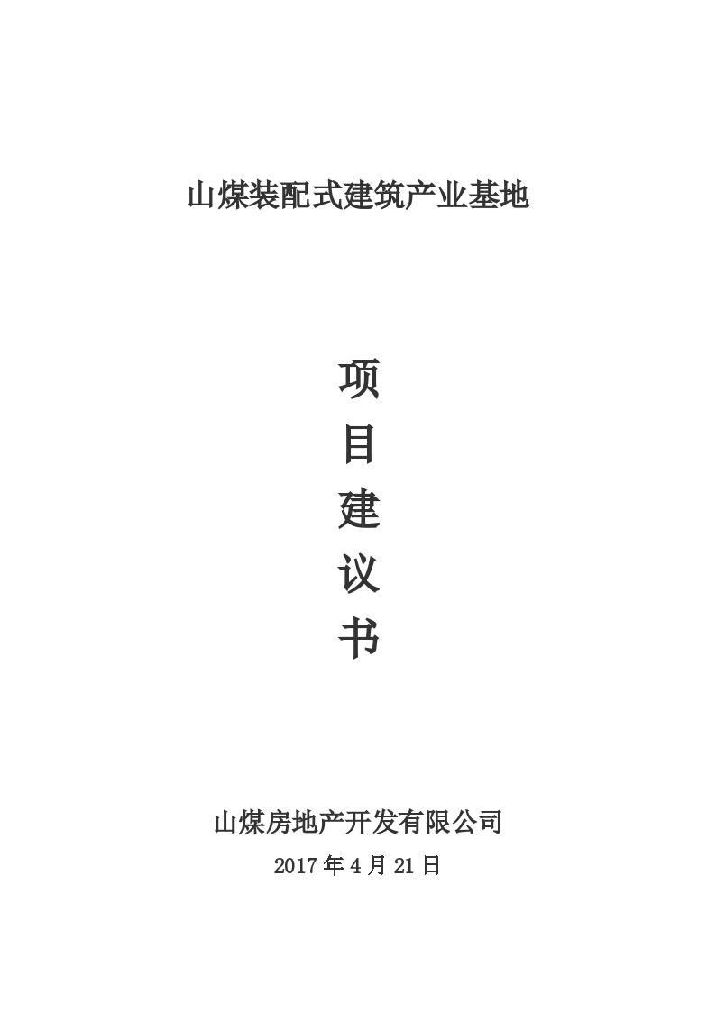 某装配式建筑项目建议书(新201708)-图一