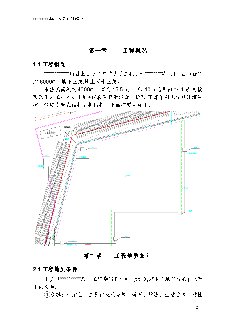 土石方及基坑支护工程施工组织设计方案-图二