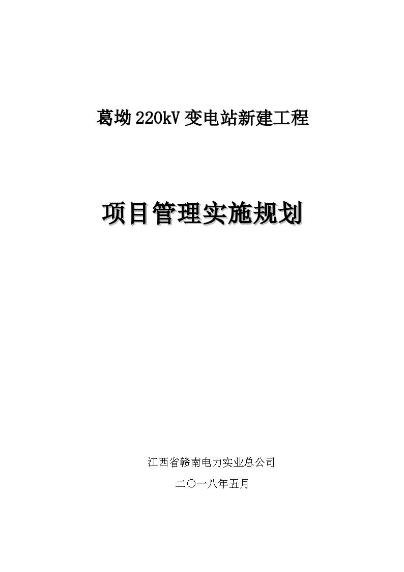 某220kV变电站新建工程施工组织设计(280余页,标准工艺图册)-图一