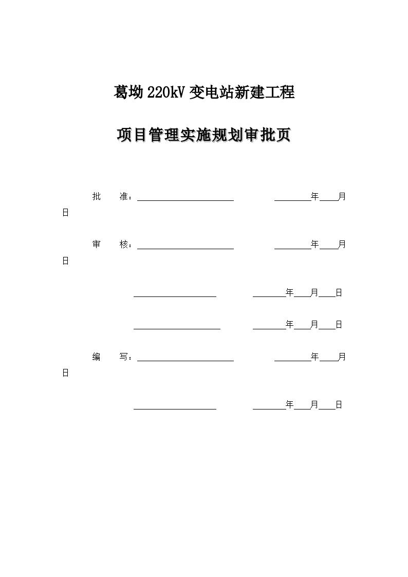某220kV变电站新建工程施工组织设计(280余页,标准工艺图册)-图二