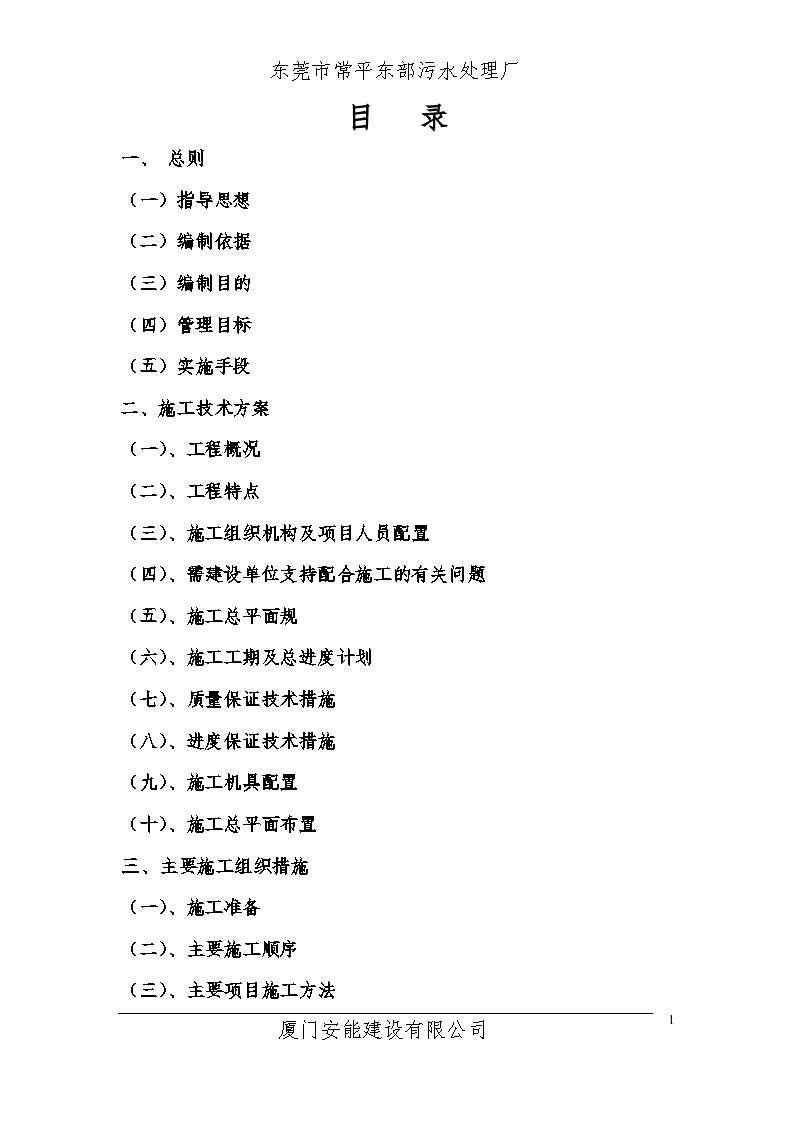 东莞市常平东部某污水处理厂施工组织设计(共68页)-图一