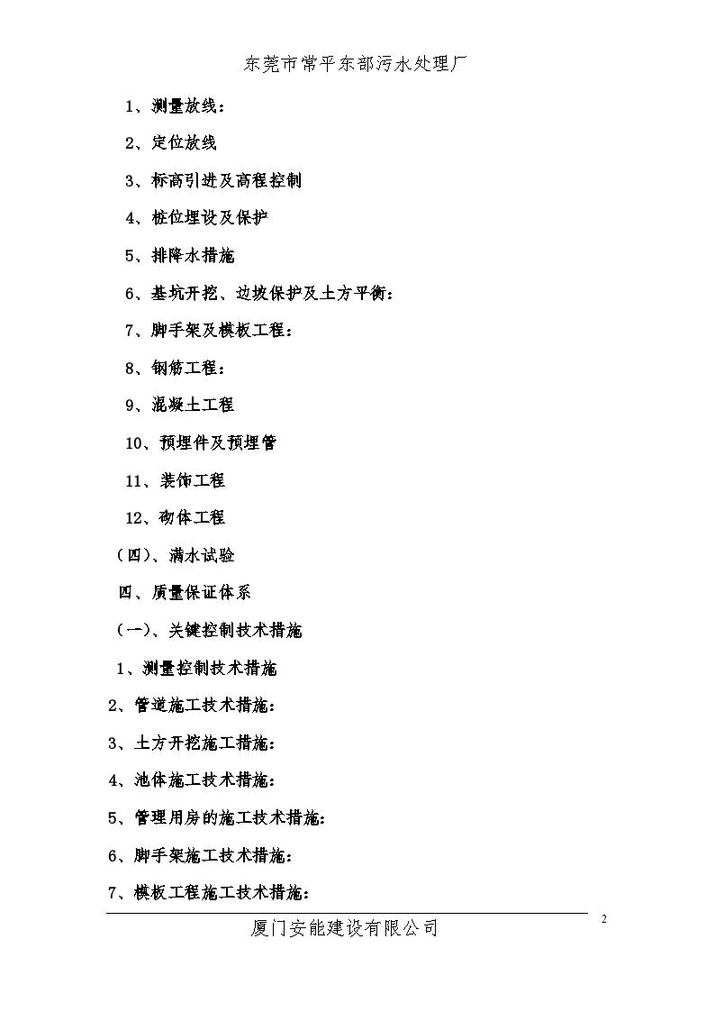 东莞市常平东部某污水处理厂施工组织设计(共68页)-图二