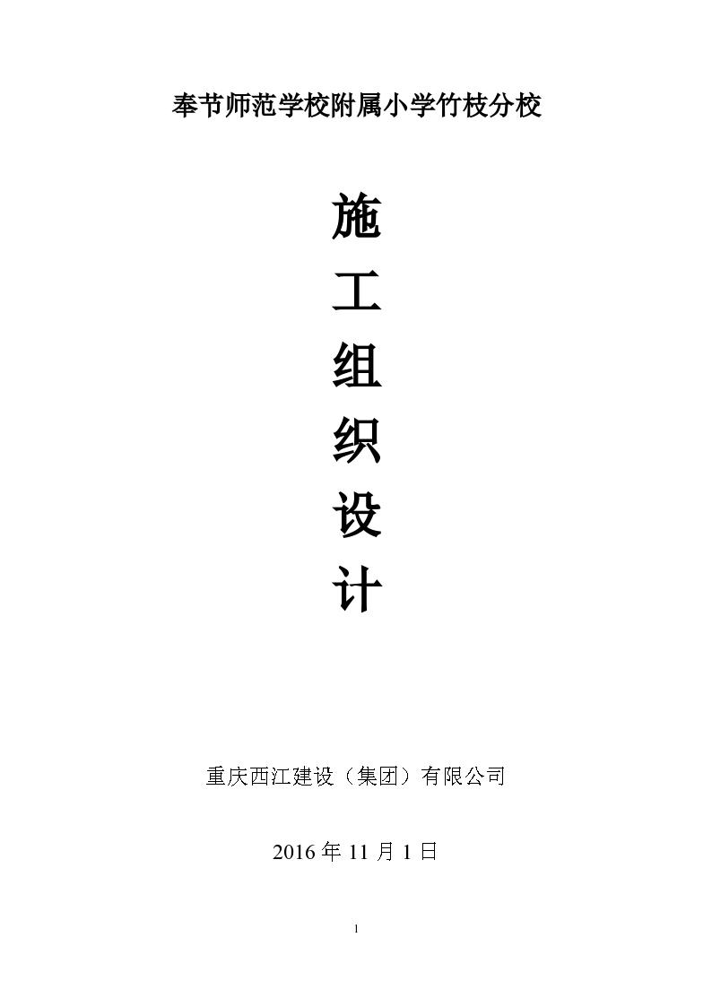 某框架结构小学工程总体施工组织设计(260余页)-图一