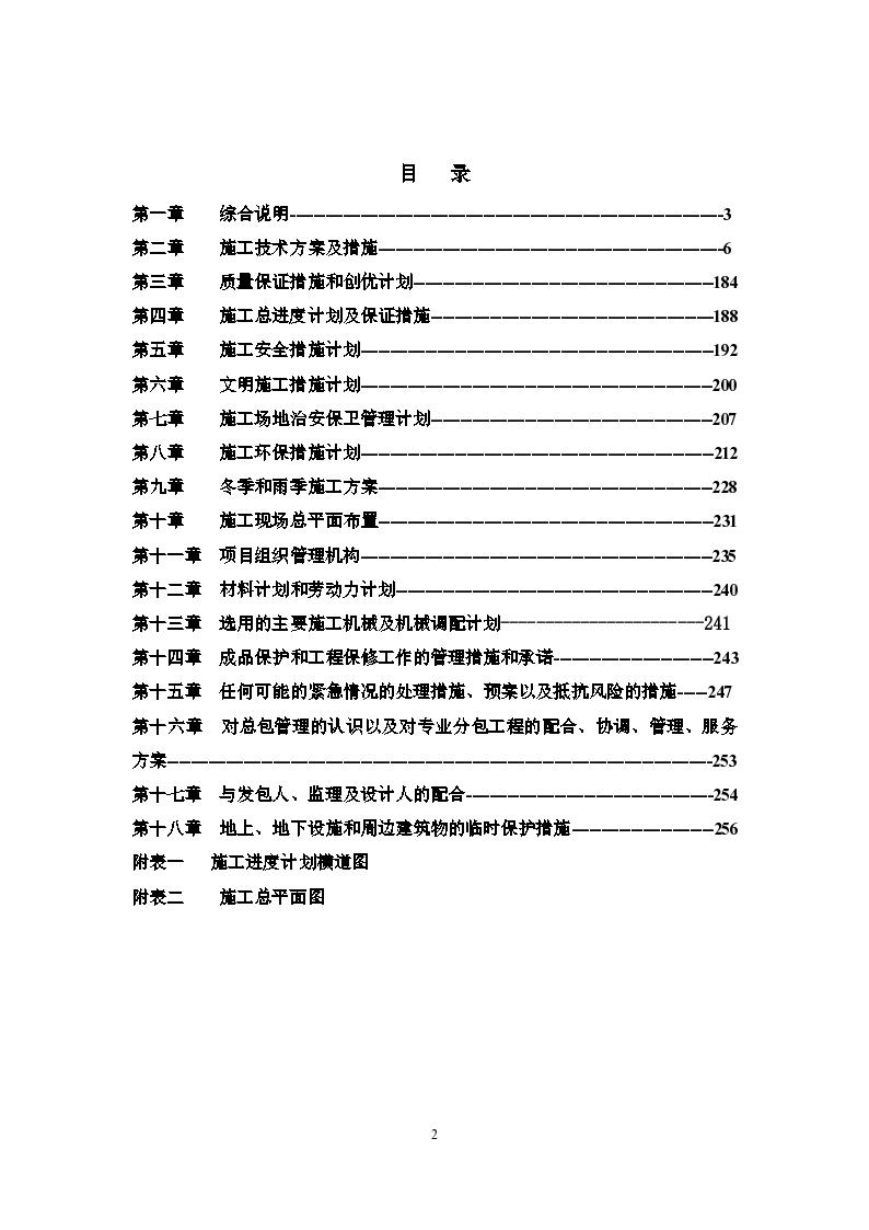 某框架结构小学工程总体施工组织设计(260余页)-图二