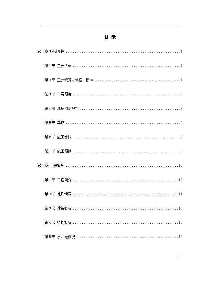 北京某个住宅综合楼工程施工组织设计.-图一