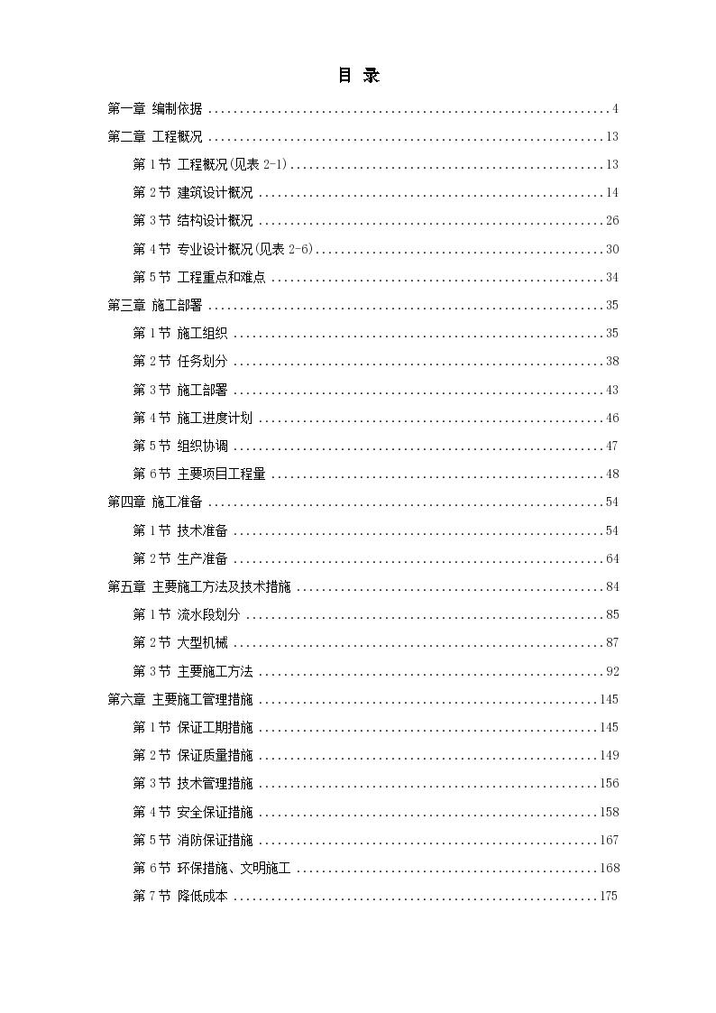 北京某局、某信息港工程施工组织设计方案-图一