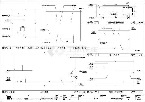 某地350平米中高档Fashion餐厅装修施工设计图纸(施工图+效果图+节点图+材料表)-图一
