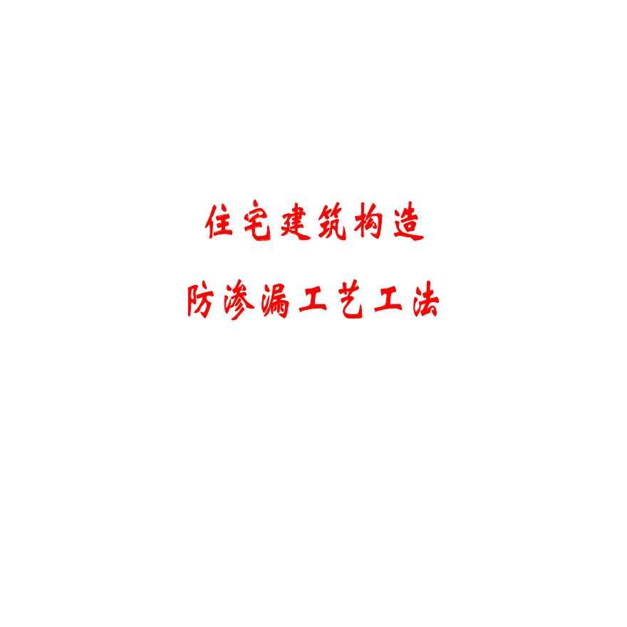 住宅建筑构造防渗漏工艺工法培训图文并茂-图一