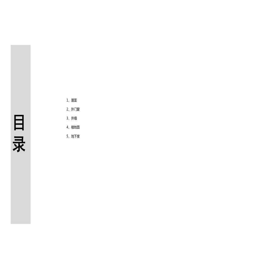 住宅建筑构造防渗漏工艺工法培训图文并茂-图二