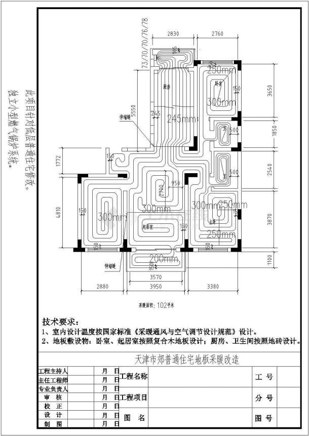 某多层住宅楼建筑地板采暖cad施工设计图纸(标注详细)-图二