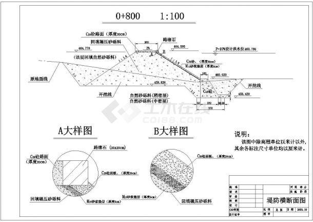 苏州某堤防工程其他施工设计cad图纸(含堤后护坡设计图)-图一
