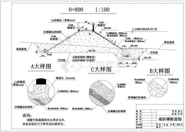 苏州某堤防工程其他施工设计cad图纸(含堤后护坡设计图)-图二
