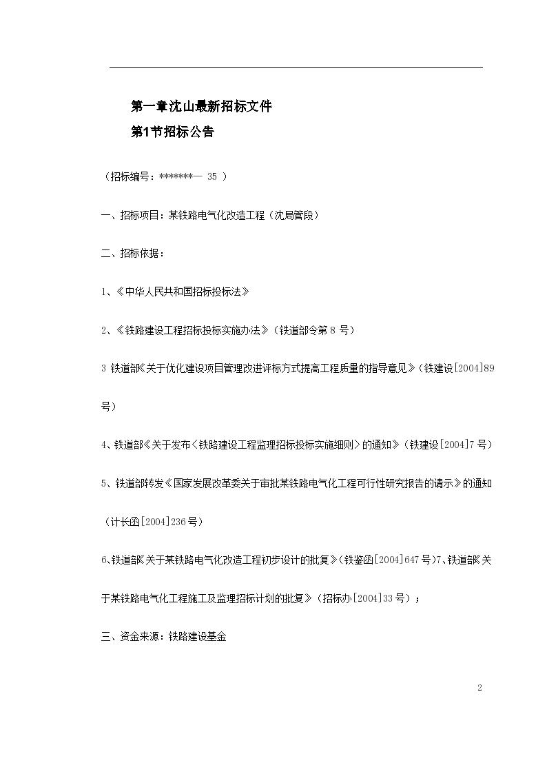 沈阳山海关电气化铁路改造工程设计方案-图二