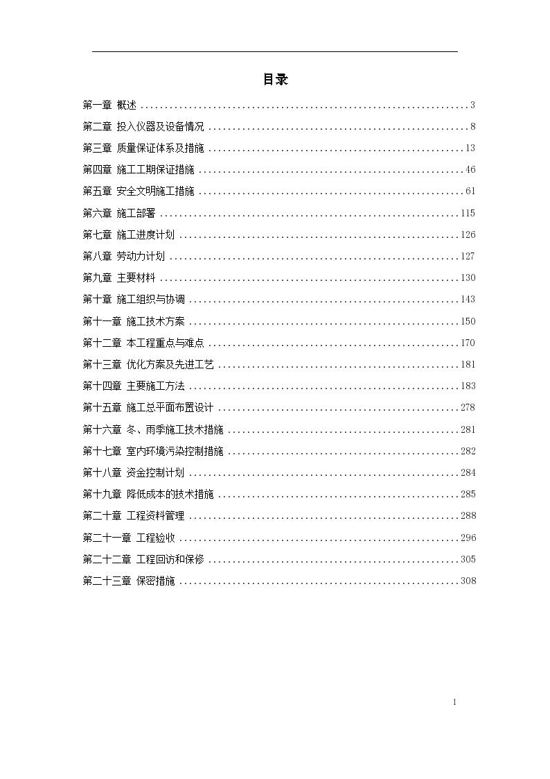 深圳某大型公建内装饰工程组织设计方案-图一