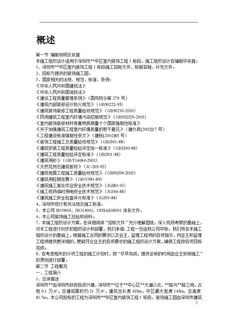 深圳某大型公建内装饰工程组织设计方案-图二