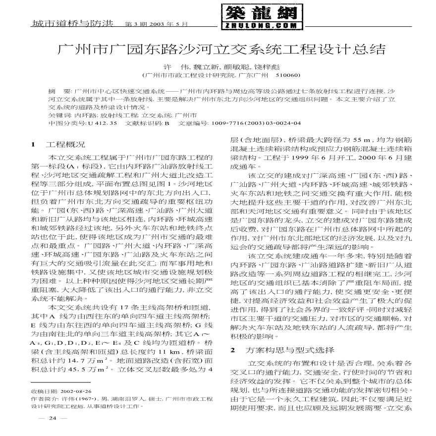 广州市广园东路沙河立交系统工程设计总结-图一