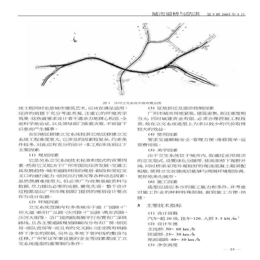 广州市广园东路沙河立交系统工程设计总结-图二