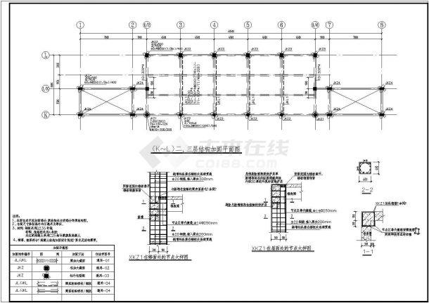 [广东]地上三层框架结构教学楼结构加固CAD建筑设计施工图-图二