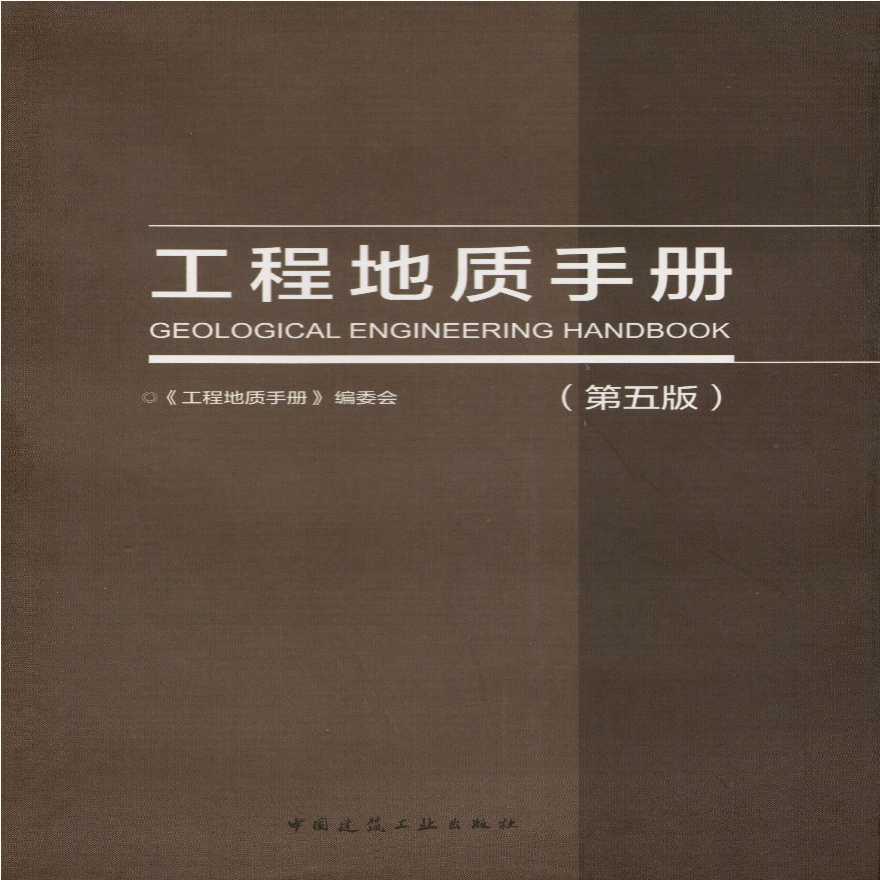 《工程地质手册》(第五版)2018.pdf-图一