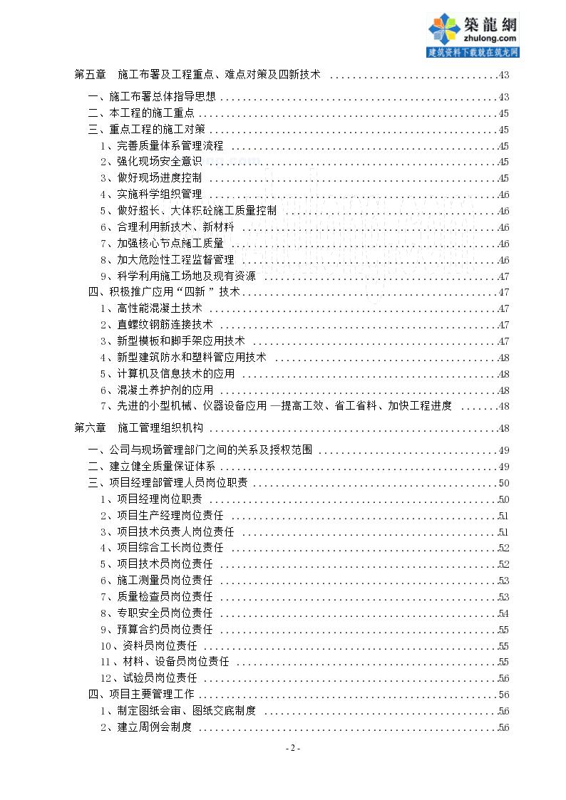广东框剪结构商住楼工程施工组织设计-图二