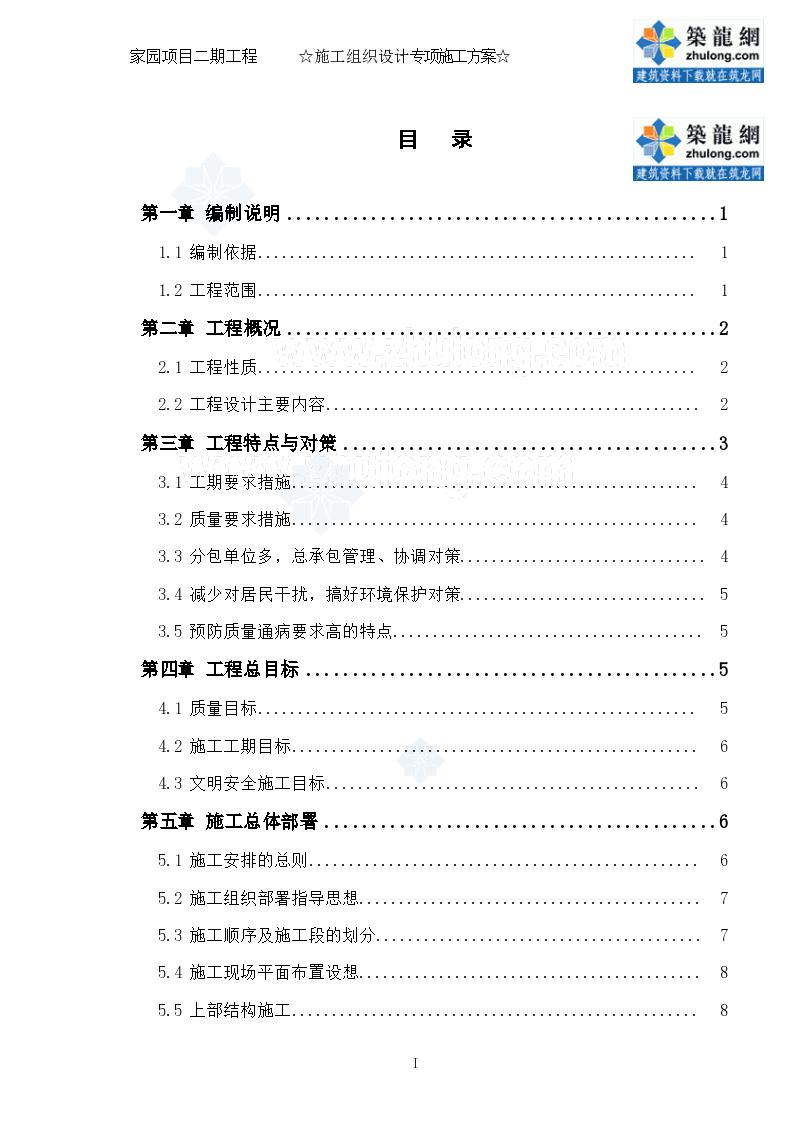 广东框剪结构住宅楼工程施工组织设计-图一