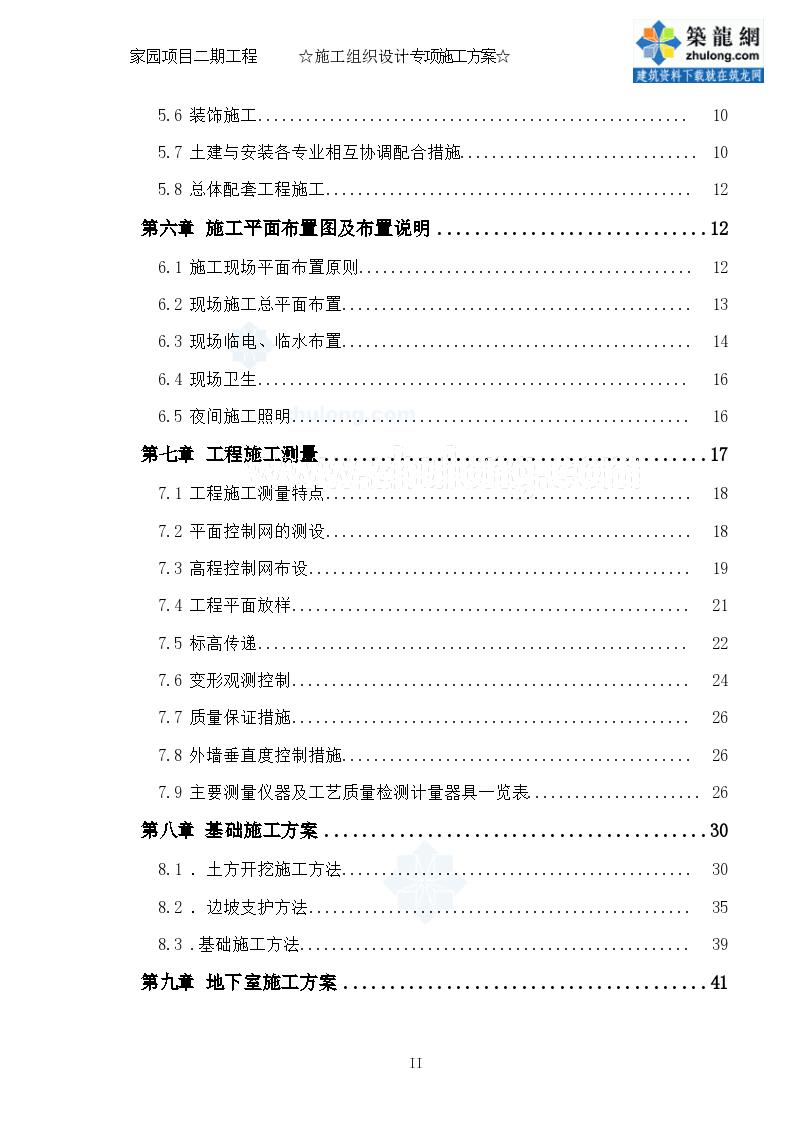 广东框剪结构住宅楼工程施工组织设计-图二